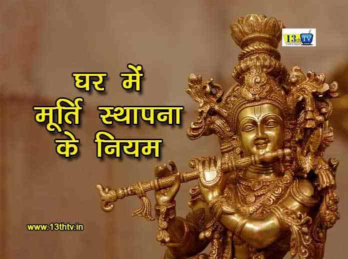 क्या है पूजा की सही विधि, कैसे करें मूर्ति स्थापना, घर में मंदिर कैसे बनाएं, घर के मंदिर से वास्तुदोष कैसे दूर होगा, घर के मंदिर में भगवान की मूर्ति की प्राण प्रतिष्ठा, हवन कैसे करें, यज्ञ कैसे करें, मंदिर में मूर्ति स्थापना करने का क्या है सही तरीका, मंदिर में मूर्ति की स्थापना की विधि, घर में मंदिर की स्थापना, घर के पूजा घर में मूर्ति रखने का स्थान, घर के मंदिर को कैसे सजाये, घर के मंदिर में कितनी मूर्तियां रखनी चाहिए, घर के मंदिर कितनी मूर्ति रखनी चाहिए, घर में मंदिर, घर में मंदिर का डिजाइन, पूजा घर में मूर्ति रखने का स्थान, पूजा विधि, प्राण प्रतिष्ठा, मंदिर में माचिस क्यों नहीं रखनी चाहिए, मंदिर में मूर्ति स्थापना, मूर्ति स्थापना विधि, वास्तुदोष,