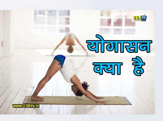 योग, योगा, योगासन, योग से रोग मुक्ति, योग से उपचार, कुम्भक, रेचक, कुम्भक कैसे करें, रेचक कैसे करें, yoga, yogasan, yogasana,
