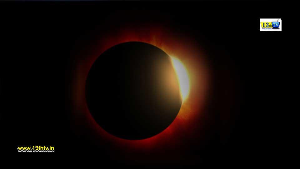 सूर्य ग्रहण 2018, सूर्य ग्रहण 2018 in india, सूर्य ग्रहण 2018 में कब है, 2018 का सूर्य ग्रहण कब लगेगा, सूर्य ग्रहण कब लगेगा 2018, ग्रहण 2018 भारत, सूर्य ग्रहण 13 जुलाई 2018